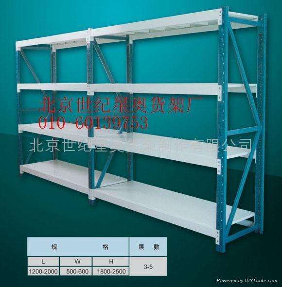北京貨架批發展櫃銷售精品貨架 5