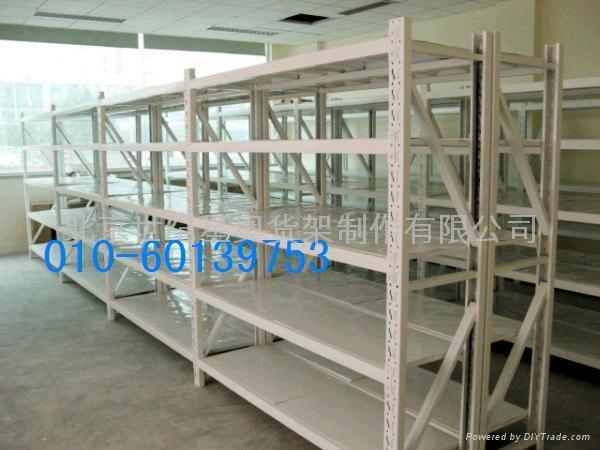 北京超市貨架廠倉儲貨架廠庫房貨架廠 1
