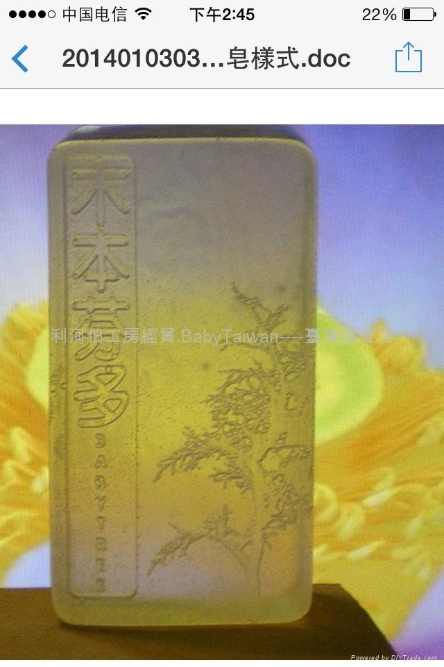 琉璃能量精油植物皂95g±10g 1
