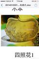 琉璃能量精油植物皂95g±10g 2