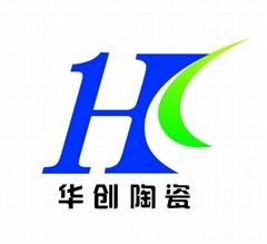 淄博华创精细陶瓷有限公司