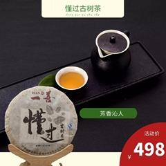 懂過古樹茶(生茶)
