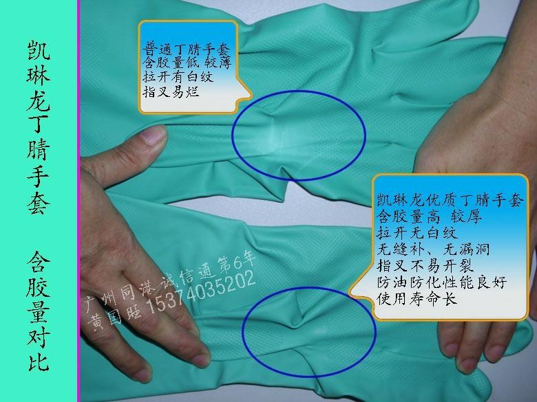 凯琳龙绿色耐油工业丁晴手套 4