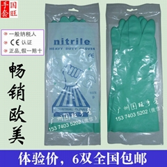 nitrile丁腈橡胶手套