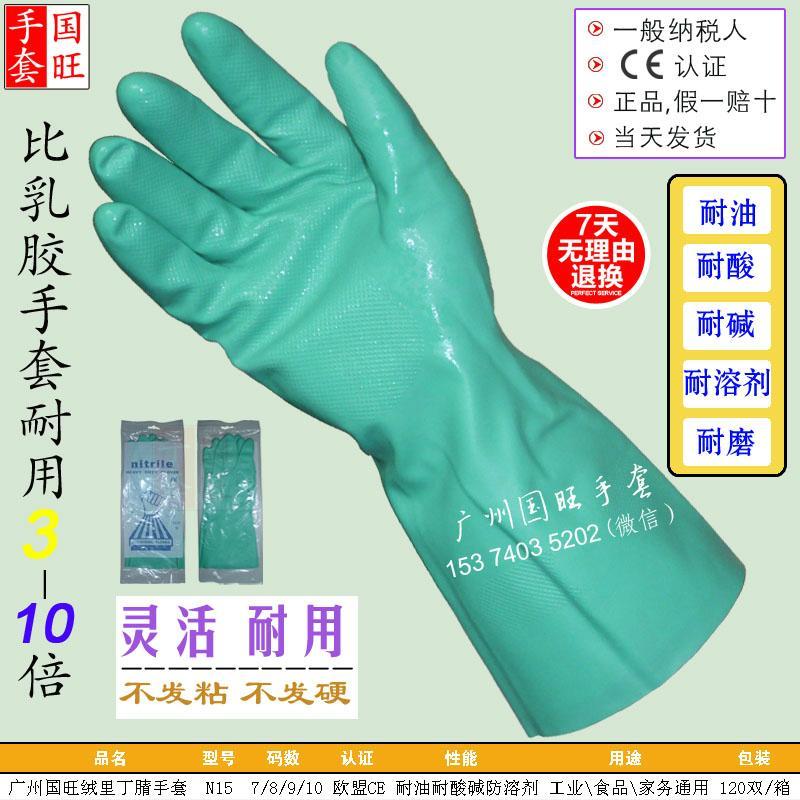 Nitrile Heavy Duty Gloves 2