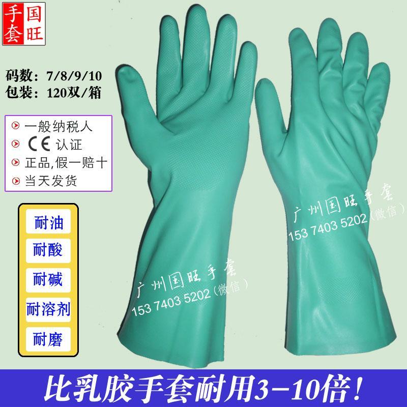 Nitrile Heavy Duty Gloves 3
