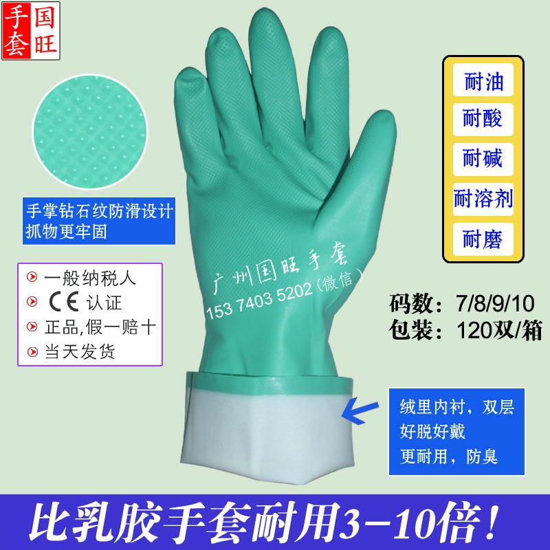Nitrile Heavy Duty Gloves 4
