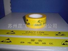 供应警示胶带