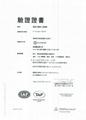 通過德國萊茵ISO9001.& ISO 14001 認證