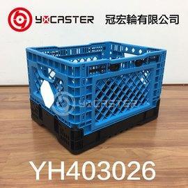 摺疊收納箱-YH403026-39.5x29.5x26cm