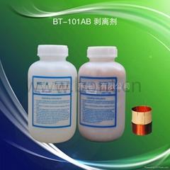 BT-101漆包线脱漆剂A/B