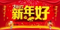 2017 UpnMed Chinese New year Holidays News