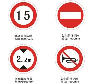 標誌牌 4