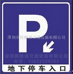 交通設施標誌牌