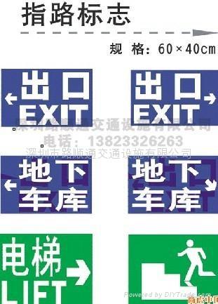 交通设施标志牌 2