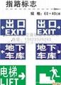 交通設施標誌牌 2