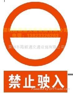 交通设施标志牌 4
