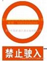 交通設施標誌牌 4