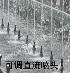 噴泉可調直流噴頭