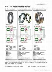 磁力油封軸承保護器