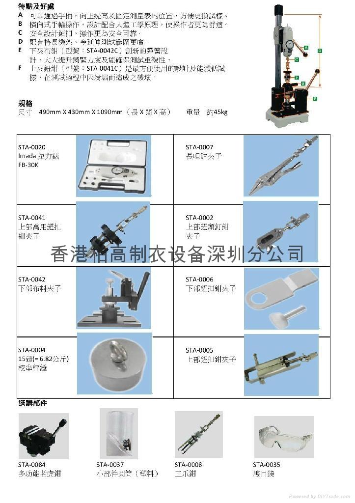 SOKO 钮扣拉力测试仪器 3