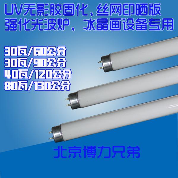 北京大功率晒版燈管 3