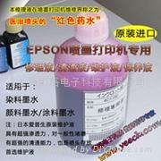 原装进口爱普生喷墨打印机维修清通液 1