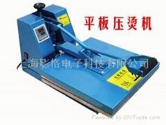影格數碼紡織印花專用平板壓燙機