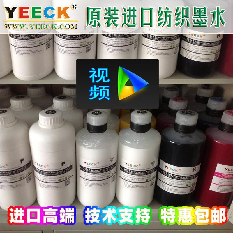 万能平板打印机印前涂层液 深色服装印花数码直喷白墨专用处理液 1