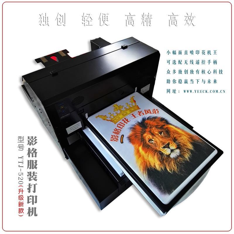万能平板打印机印前涂层液 深色服装印花数码直喷白墨专用处理液 3