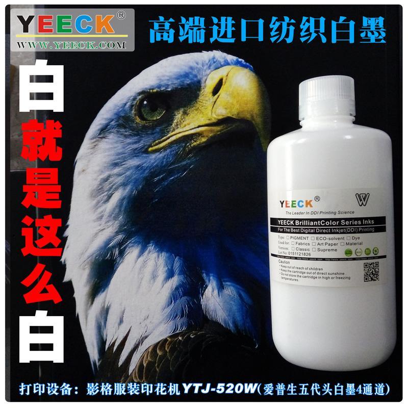 YEECK紡織彩墨 數碼服裝T卹打印機進口高端全棉直噴CMYK印花墨水 1