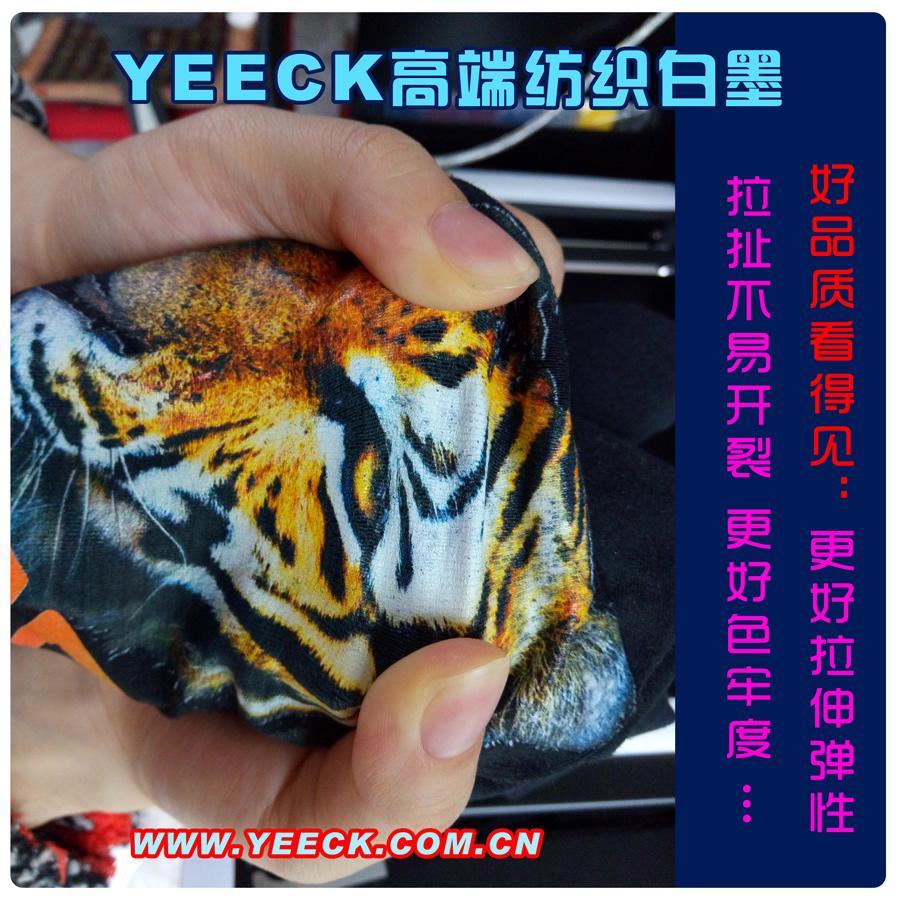 YEECK紡織彩墨 數碼服裝T卹打印機進口高端全棉直噴CMYK印花墨水 4