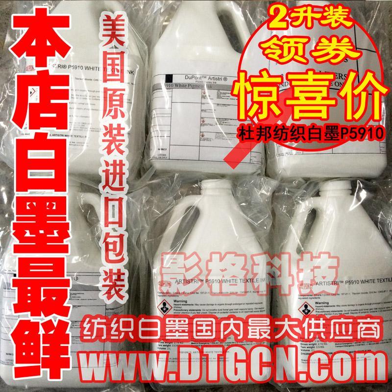 美国杜邦原装进口纺织白墨水P5910 1