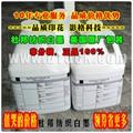 美国杜邦原装进口纺织白墨水P5910 2