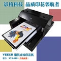 平板控墨分色软件成衣印花机 4