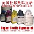 服裝打印T卹印花機純棉預前處理液 1