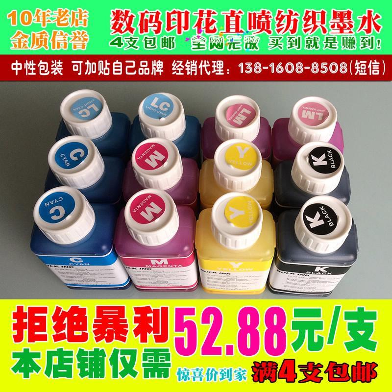 YEECK进口数码印花纺织直喷墨水 3