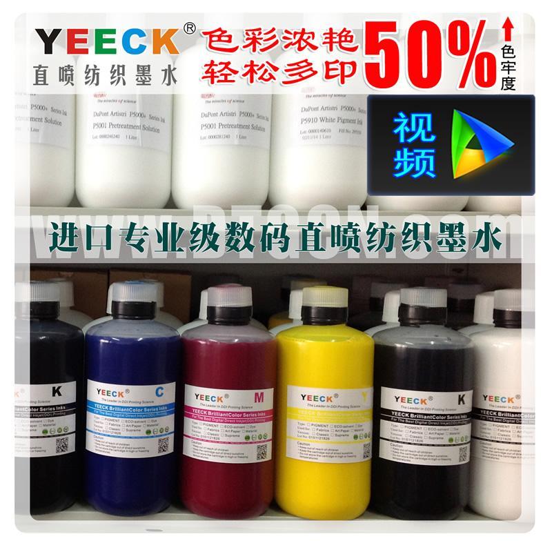 YEECK进口数码印花纺织直喷墨水 1
