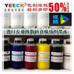 YEECK进口数码印花纺织直喷墨水