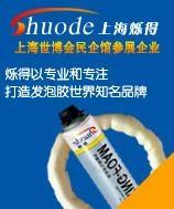 上海防火發泡劑招商