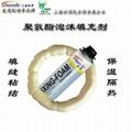 防收縮聚氨酯泡沫填縫劑 4
