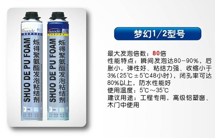 防收縮聚氨酯泡沫填縫劑 5