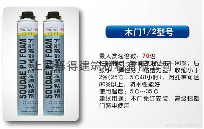 超強強度聚氨酯泡沫填縫劑 2