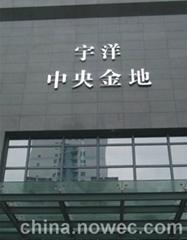 办公楼宇标牌