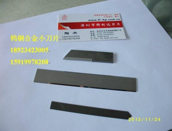 鎢鋼刮刀片 2