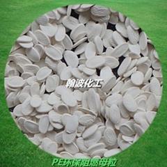 廣東環保型PPPE阻燃母粒