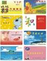 成都PVC卡