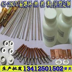 控温合金丝 温度保险丝 低温焊锡条