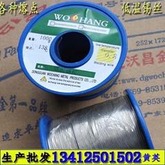 錫鉍合金條  環保錫鉍合金焊線