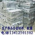 镁锌合金 大光面锌合金